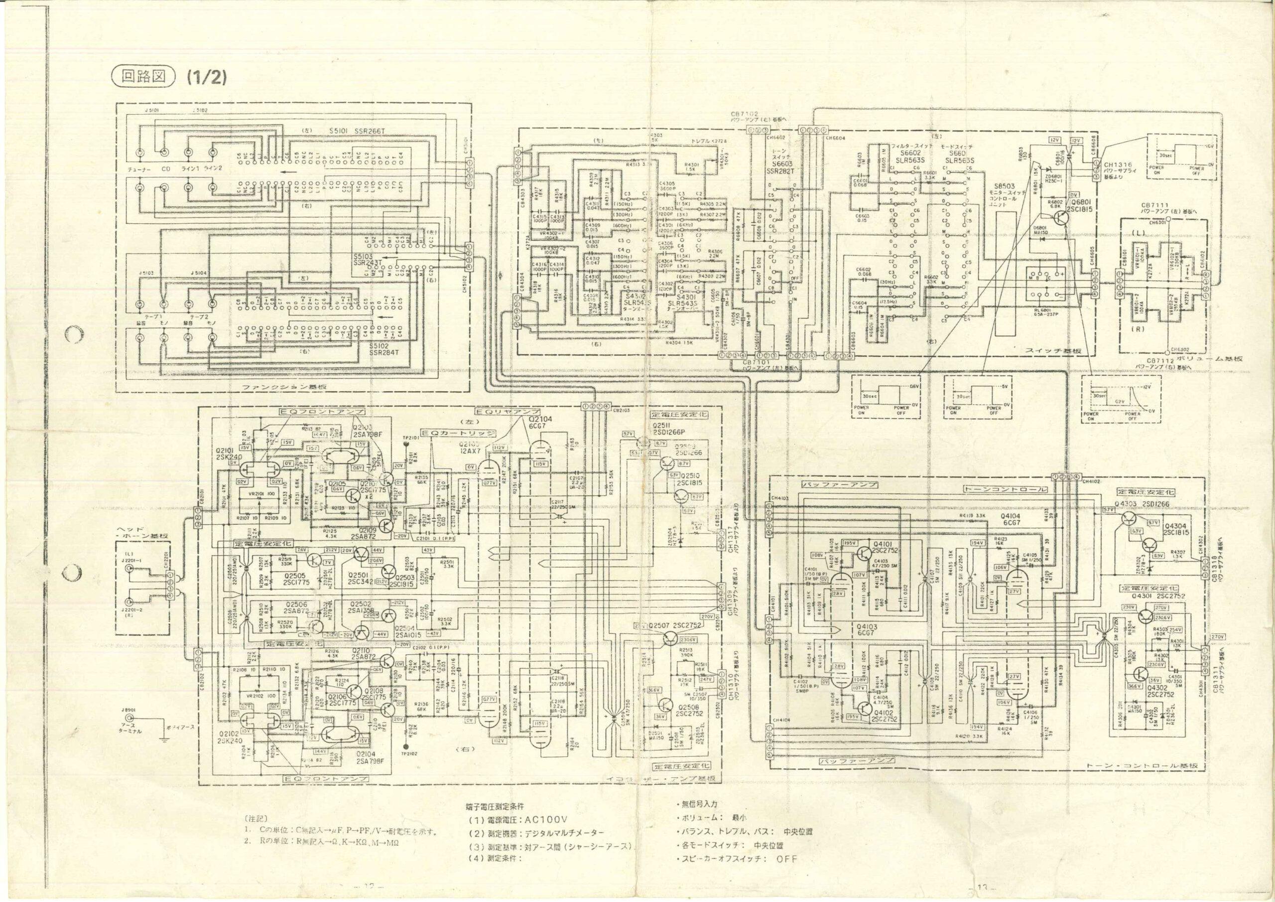 LX-360プリアンプ回路図