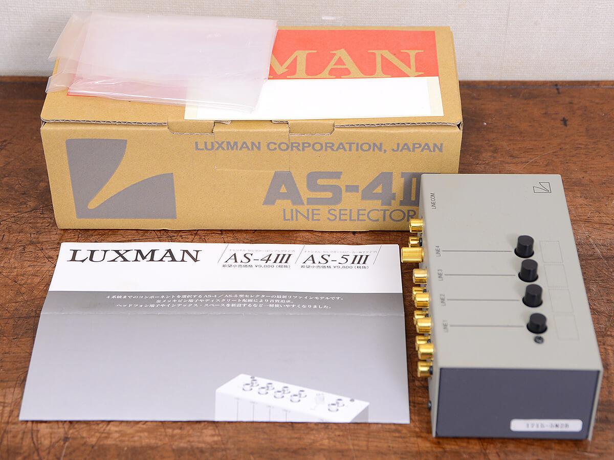 LUXMAN ラックスマン AS-4III ラインセレクター/チャンネルセレクター