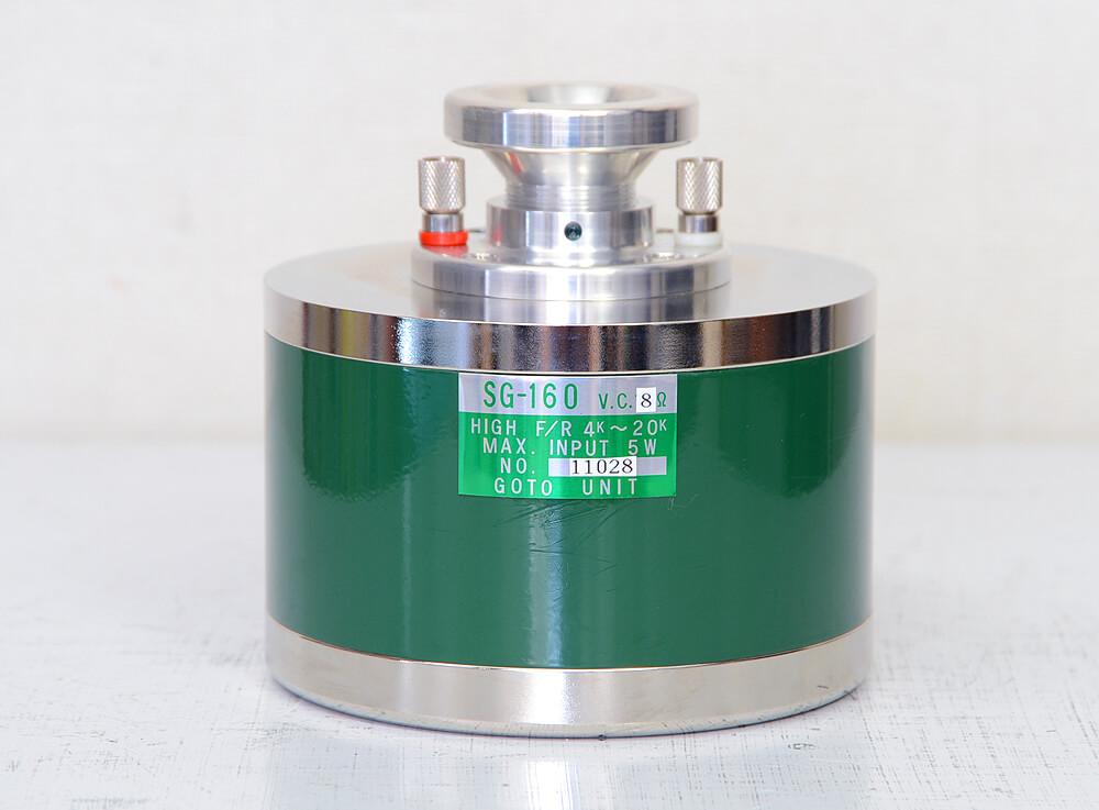 GOTO UNIT SG-160 ホーン型ツィーターユニット ペア1枚目