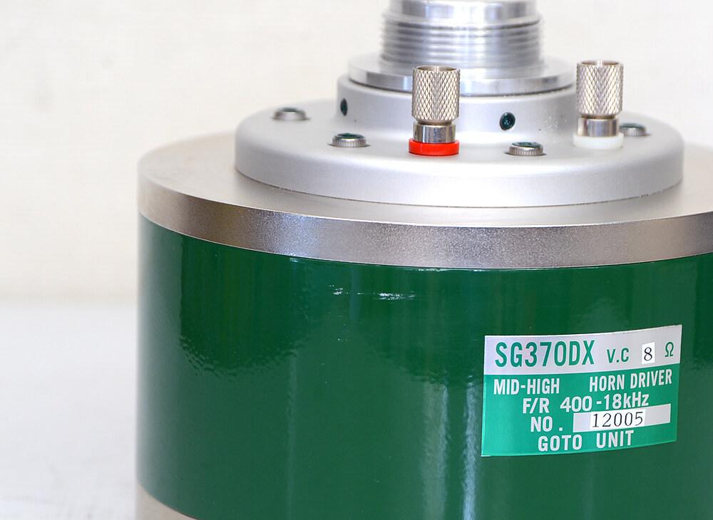GOTO UNIT SG-370DX 中高域用ドライバーユニット ペア8枚目