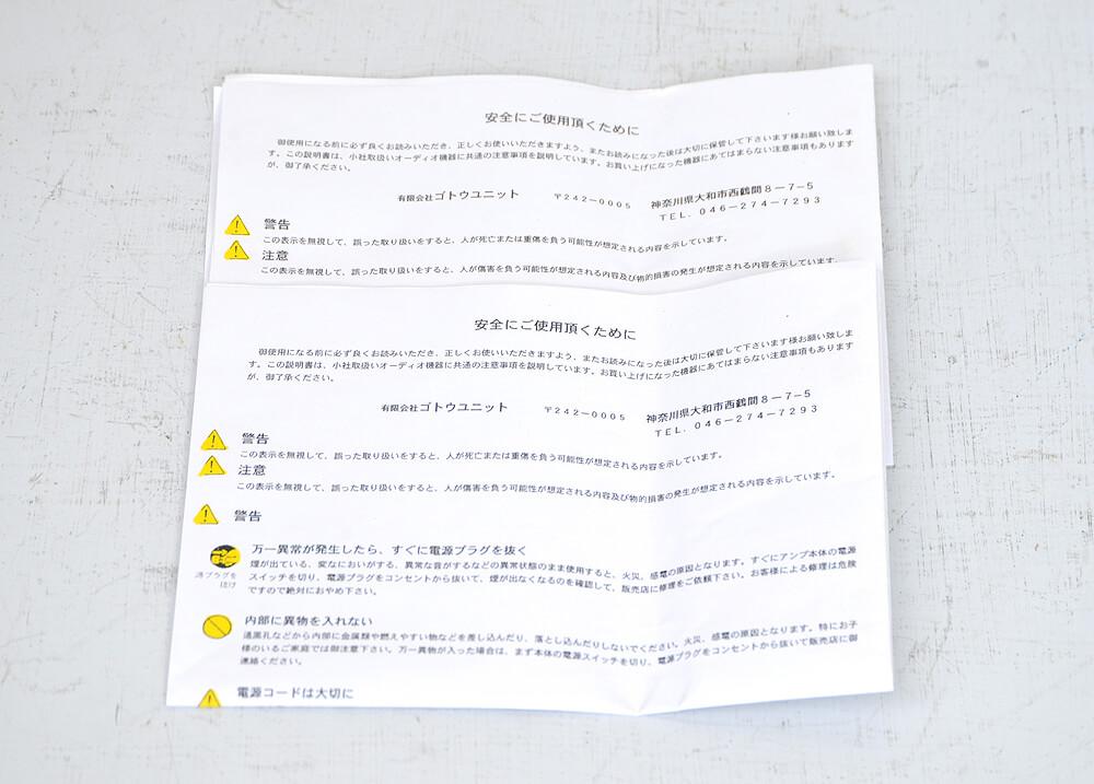 GOTO UNIT SG-505DX 中低域用ドライバーユニット ペア9枚目