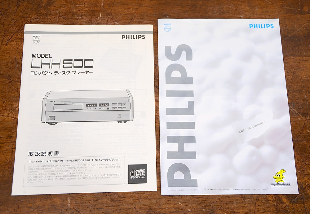 PHILIPS LHH500 CDプレーヤー5枚目