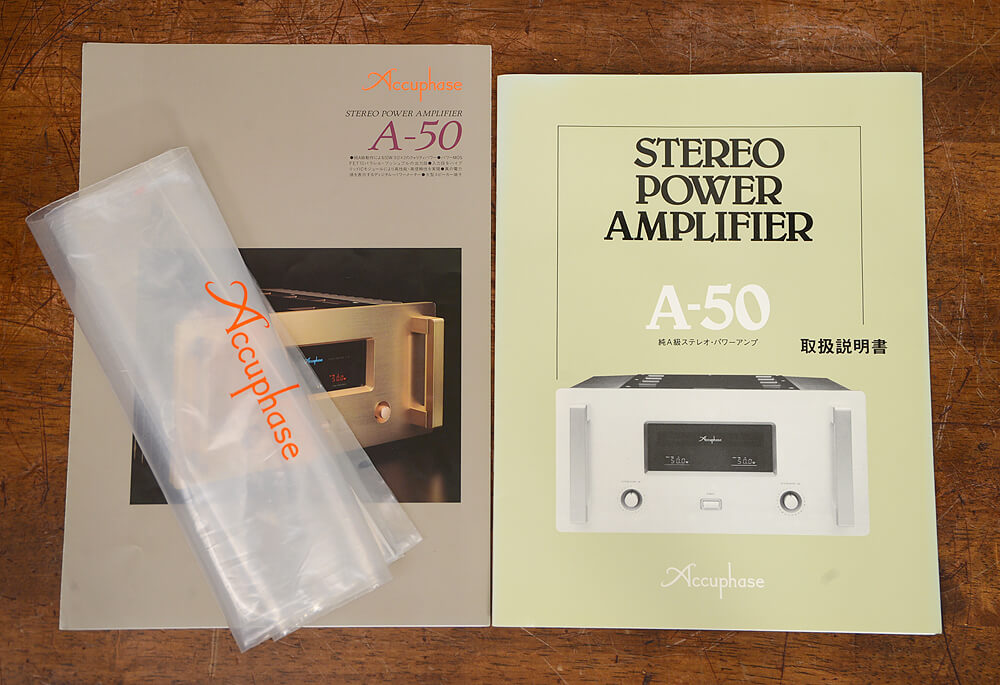Accuphase A-50 ステレオパワーアンプ5枚目