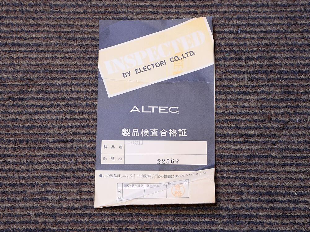 ALTEC 515B 16Ω 38cmコーン型ウーファー7枚目