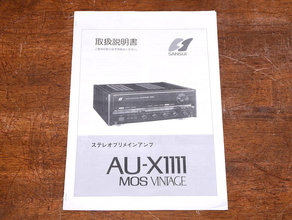 SANSUI AU-X1111MOS VINTAGE プリメインアンプ5枚目