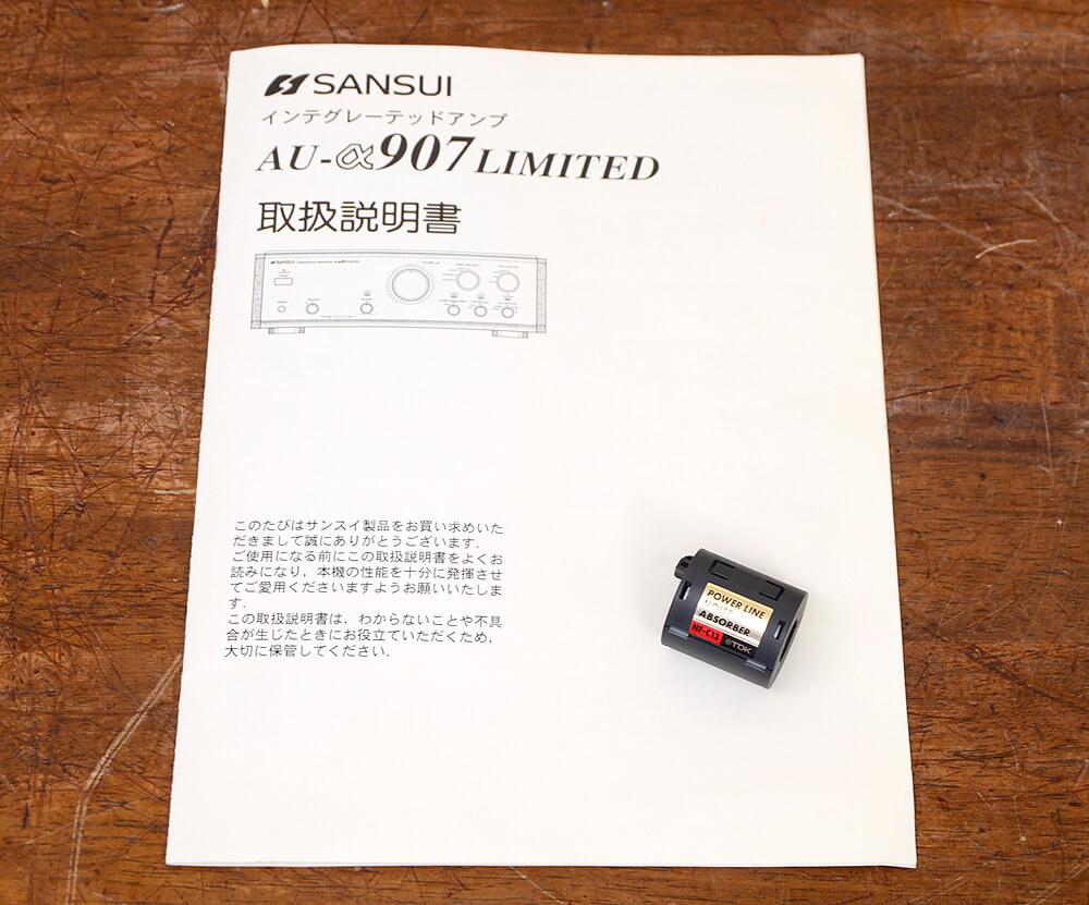 SANSUI AU-α907Limited プリメインアンプ5枚目