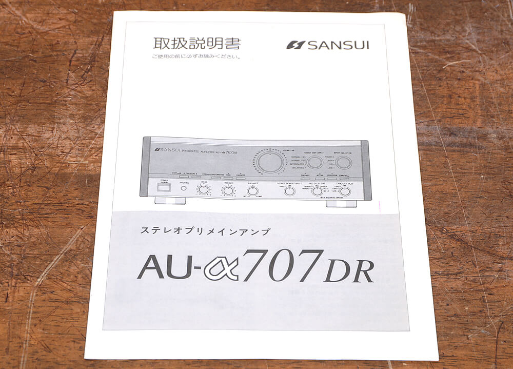 SANSUI AU-α707DR プリメインアンプ5枚目