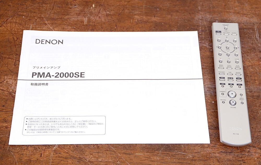 DENON PMA-2000SE プリメインアンプ5枚目