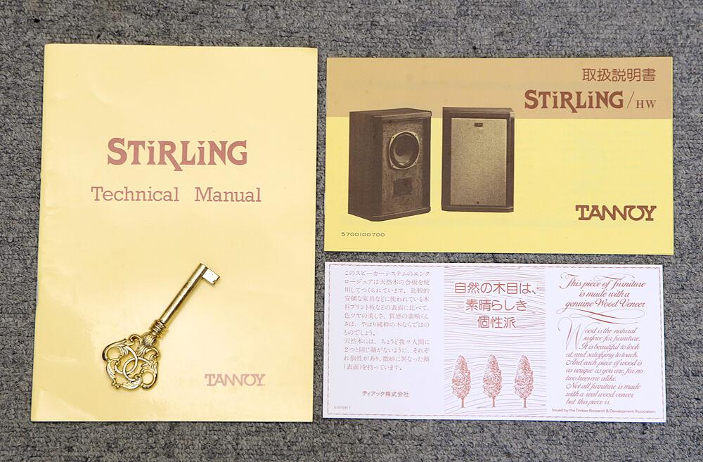 TANNOY Stirling HW 2WAY同軸型スピーカー5枚目