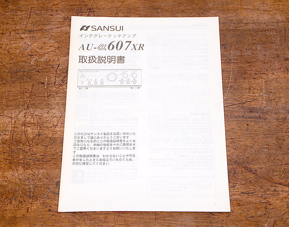 SANSUI AU-α607XR プリメインアンプ4枚目