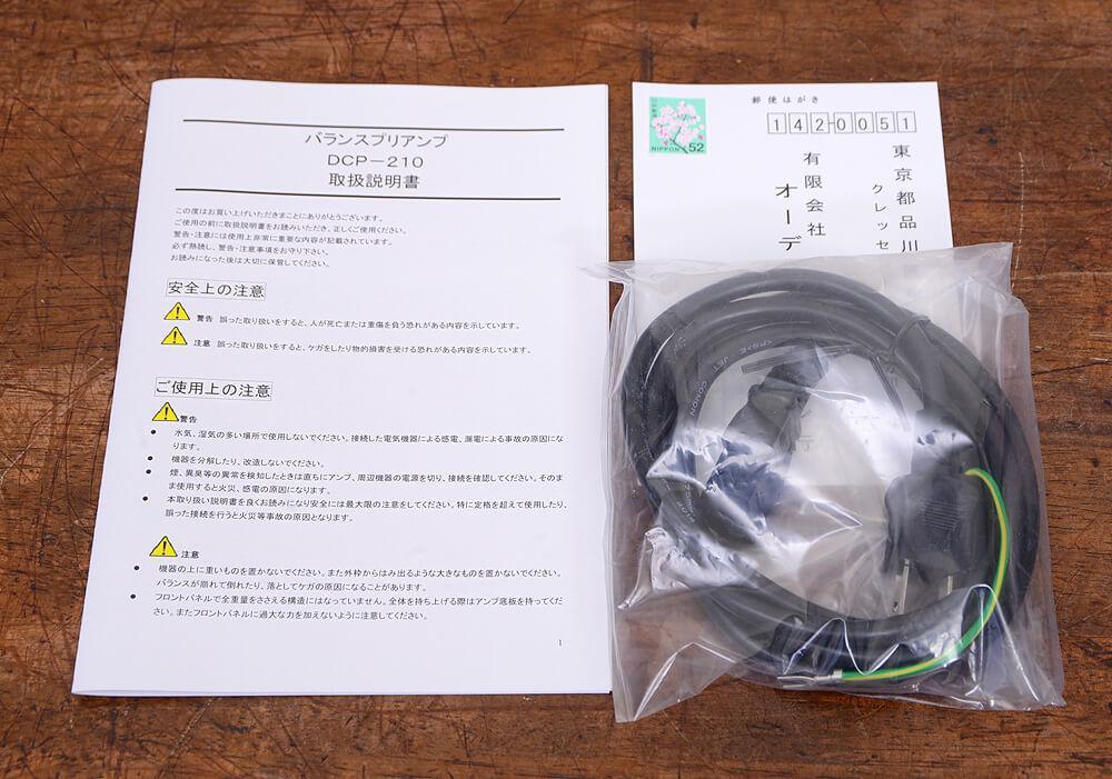 Audio Design DCP-210 バランスプリアンプ5枚目