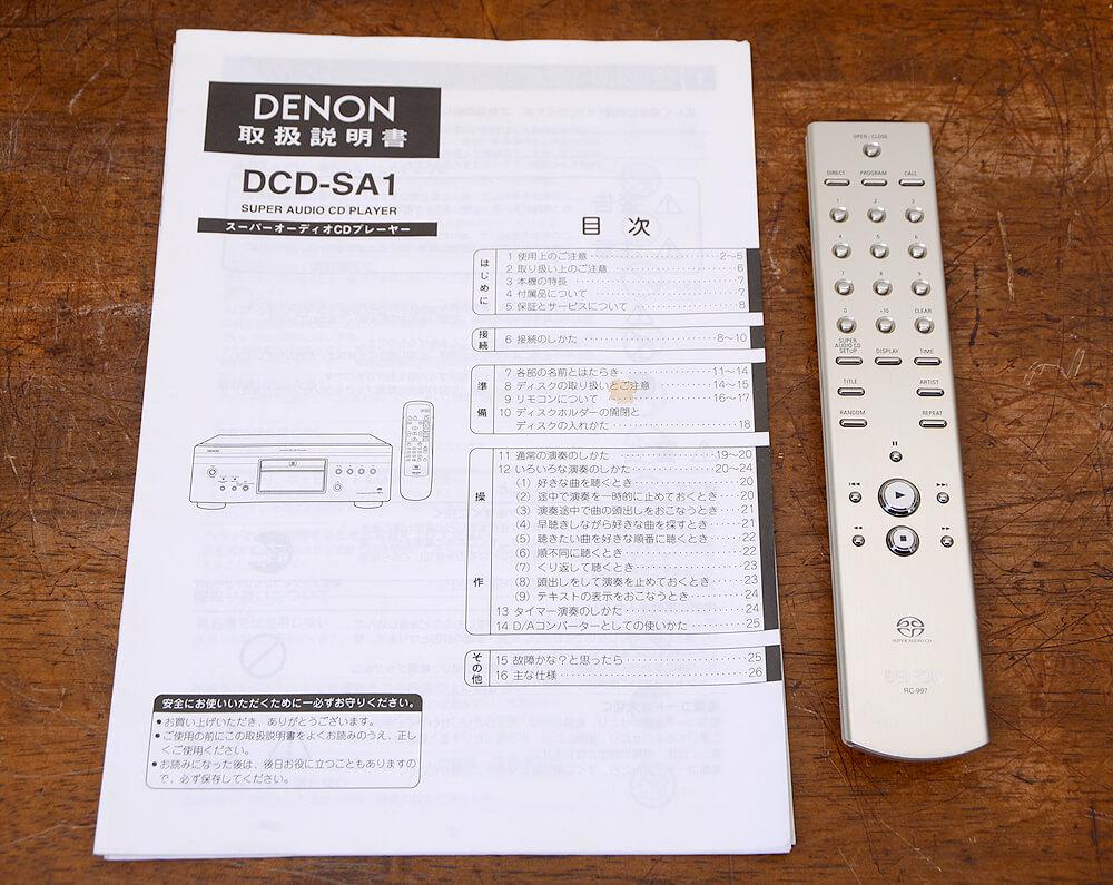 DENON DCD-SA1 SACDプレーヤー4枚目