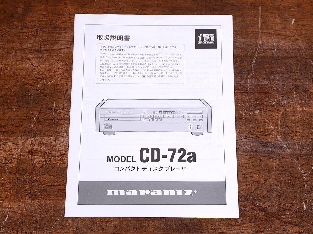 Marantz CD-72a CDプレーヤー5枚目