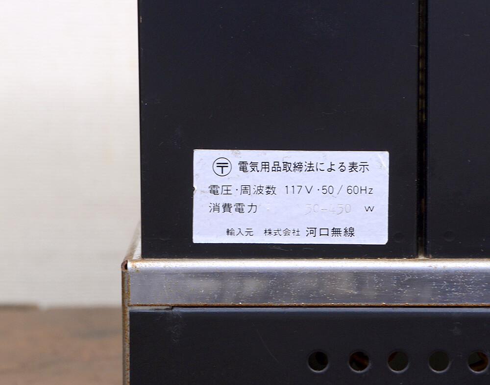 McIntosh MC2100 パワーアンプ5枚目
