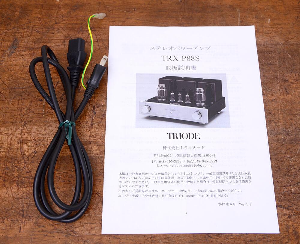 TRIODE TRX-P88S 真空管プリメインアンプ6枚目