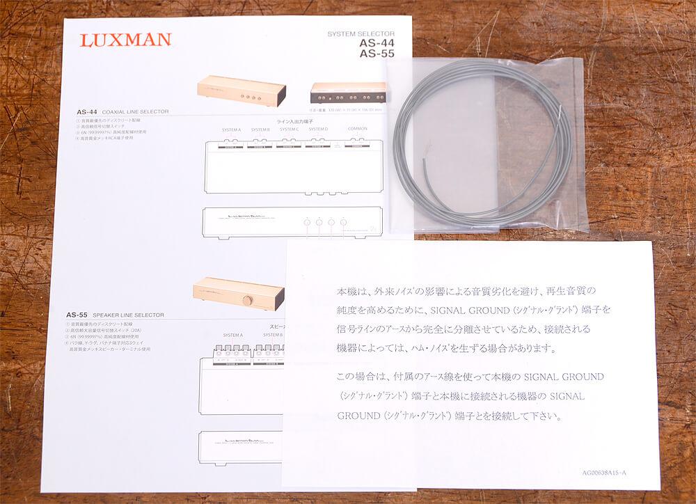LUXMAN AS-44 ラインセレクター5枚目